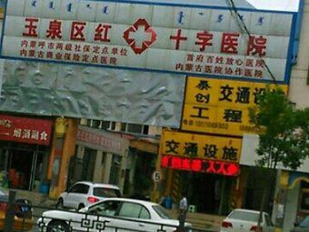 呼和浩特市玉泉区红十字医院