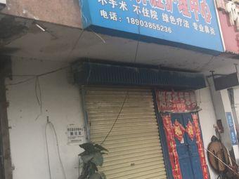 李氏鼻腔护理中心