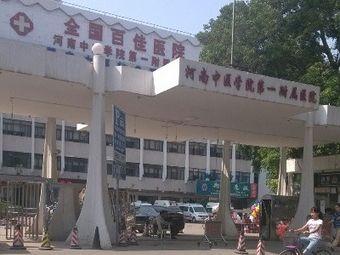 河南中医学院第一附属医院(中医一附院)