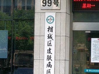 相城区皮肤病医院