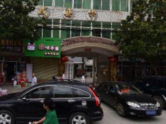 成县中医医院