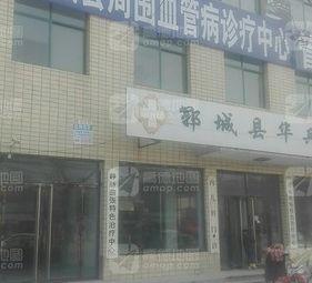 郓城县周围血管病诊疗中心