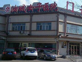 大庆油城女子医院