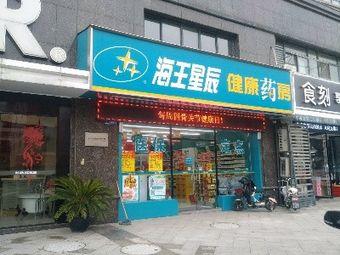 海王星辰健康药房(常州中央花园店)