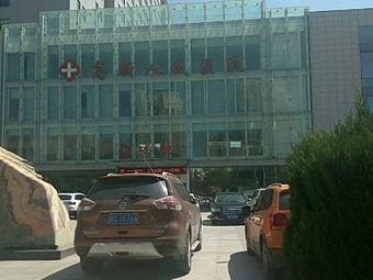 高新人民医院