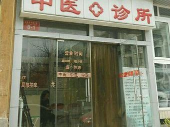 赵伟芬中医诊所