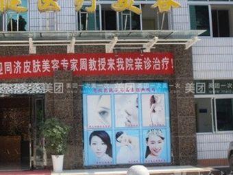 康健医院医疗美容中心