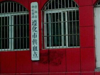 唐山市中心血站遵化市供应血点