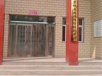 黎城县疾病预防控制中心