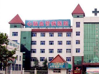 济宁老年血管病医院