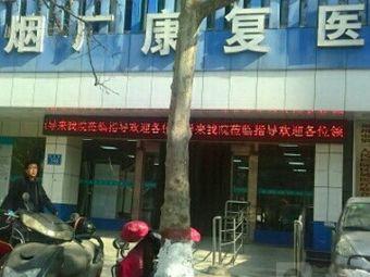 郑州卷烟厂康复医院
