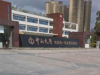 中山大学附属第一医院惠亚医院