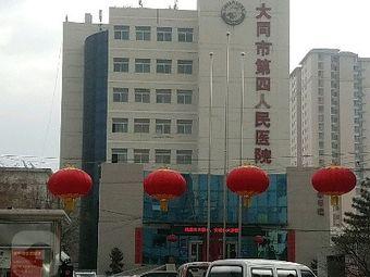 大同市第四人民医院