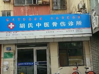胡氏中医骨伤诊所