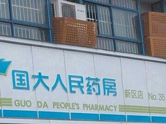 国大人民药房(新区店)