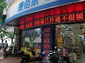 康佰家大药房(台江苍霞店)