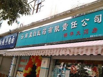 锦华大药房