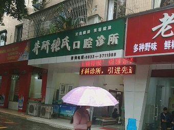 张氏口腔(建设路店)