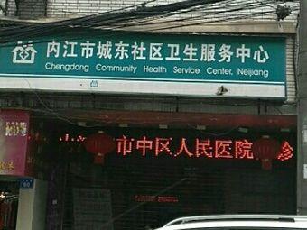 内江市城东社区卫生服务中心