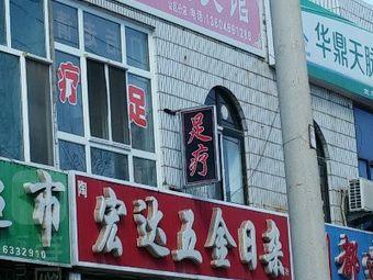 历峰艾灸馆