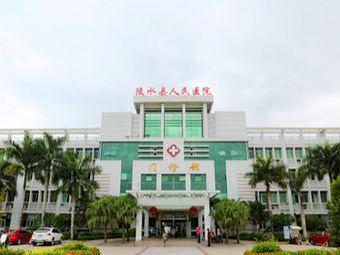 陵水县人民医院