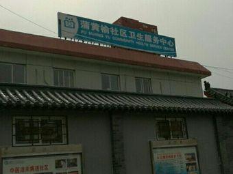 蒲黄榆社区卫生服务中心