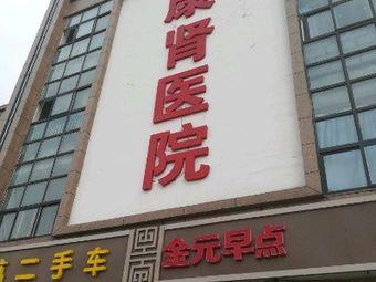 泗洪康肾医院