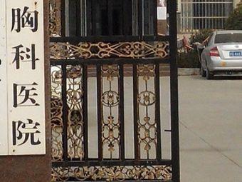兰陵县胸科医院