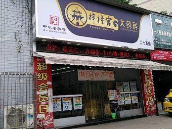 梓橦宫大药房(二十五连锁店)