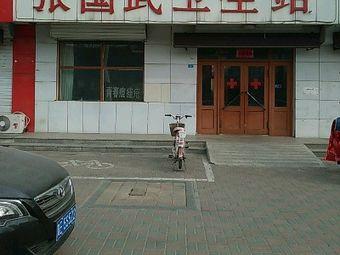 张国武诊所