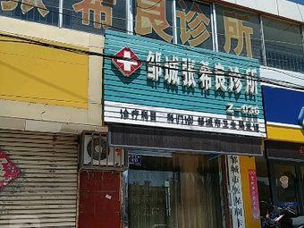 邹城张希良诊所