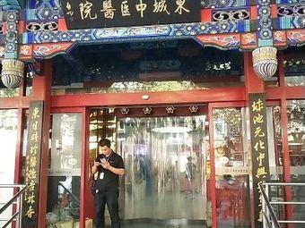 北京东城中医医院