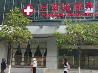 云南泌尿外科医院