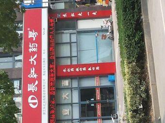 海港医药(海盐长安路店)