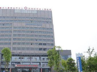 重庆市双桥经济技术开发区人民医院