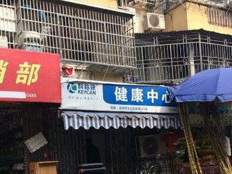 科怡康健康中心(松柏路)