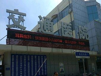 济宁交通医院