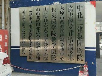 太原市晋源区孕产妇急救中心