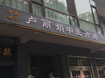 卢丽娟中医诊所