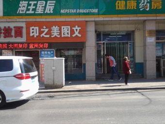 海王星辰健康药房(三八广场店)