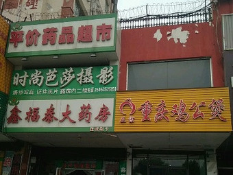鑫福泰大药房