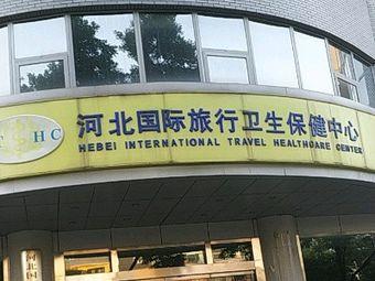 河北国际旅行卫生保健中心