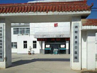 泗阳县李口医院