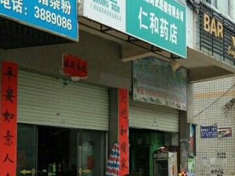 众森药业(超杰药房店)