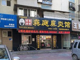 龚庭鼻炎馆(唐山丰南店)