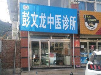 彭文龙中医诊所