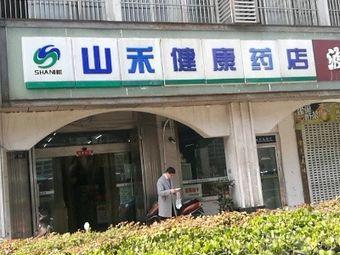 山禾健康药店(南苑药店)