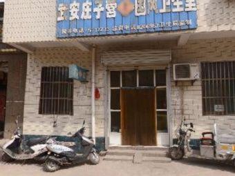 庄子营国风卫生室