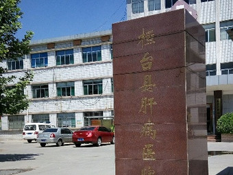 桓台县肝病医院