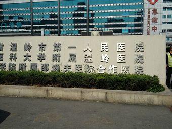 浙江省温岭市第一人民医院-急救中心
